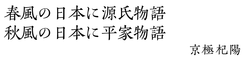 京極杞陽「春風の日本に源氏物語」「秋風の日本に平家物語」