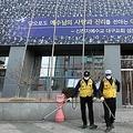 韓国南東部、大邱市南区の保健所関係者が、新型コロナウイルス感染者が多数確認された区内の新興宗教「新天地」の教会周辺で防疫作業にあたっている=20日、大邱(聯合ニュース)