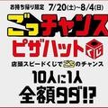 「ごっチャンス ピザハットくじ」(キャンペーンイメージ)