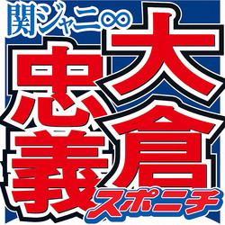 「関ジャニ∞」の大倉忠義