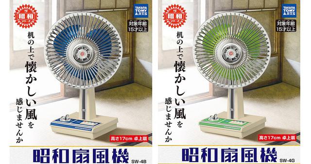 [画像] 完全に昭和のそれ!昭和時代の懐かしレトロ扇風機がミニチュアサイズで発売!