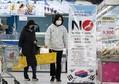 韓国大手スーパー 日本に抗議