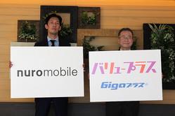 nuroモバイルの新料金プラン「バリュープラス」が面白い! 激しい料金戦争が生んだユニークなサービスとは