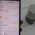 音声操作によるメッセージ送信など機能が充実するauホーム(イメージ)