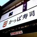 回転ずし業界が活況を呈すなか…かっぱ寿司の業績不振に「異常」と指摘
