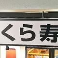 くら寿司 土日祝20時までランチ