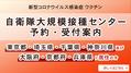自衛隊、東京・大阪のワクチン接種のネット予約を5/17に受付開始