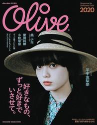 「anan 特別編集 Olive」(3月31日発売)表紙:平手友梨奈(C)マガジンハウス