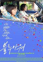 シム・ウンギョン&夏帆が主演…映画「ブルーアワーにぶっ飛ばす」7月に韓国で公開決定