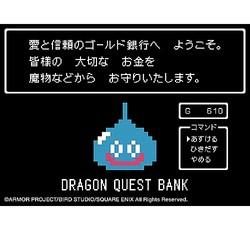 """ローソン銀行ATM""""ドラクエのレベルアップ音""""に"""