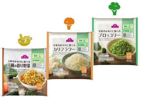 ご飯を野菜に置き換える。 糖質制限をゆる〜く始められる冷食が人気!