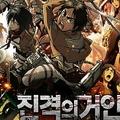 今なお人気の『進撃の巨人』が韓国でも異例の快進撃を炸裂させたワケ