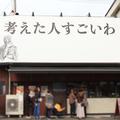 都内で注目の「高級食パン」8選
