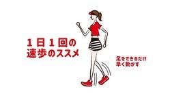 運動不足の方へ「1日1回の速歩のススメ」