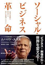 ソーシャル・ビジネス革命(早川書房)