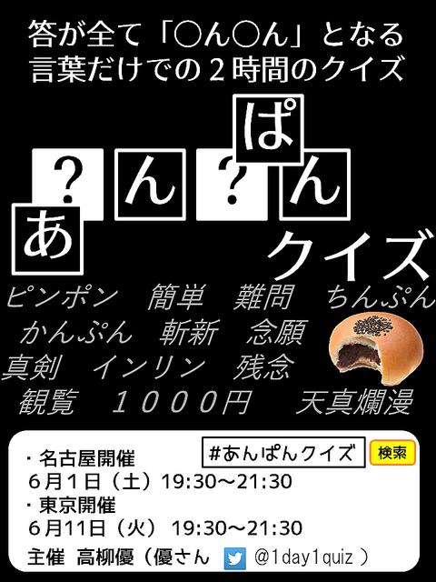 [画像] 「○ん○ん」だけのクイズ大会   あんぱんクイズ(東京)
