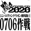 エヴァンゲリオン「0706作戦」