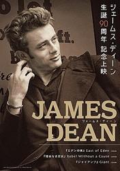 伝説の俳優、ジェームズ・ディーン主演作を劇場上映