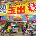 スーパー「玉出」の大阪土産5選