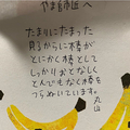 山里亮太が丸山桂里奈の怪文書を公開 「恐怖でしかない」と話題に