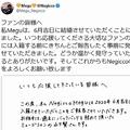 NegiccoのMeguが入籍報告 相手はミュージシャンの山下賢