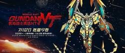 「機動戦士ガンダムNT」が7月12日から中国公開 (C)創通・サンライズ