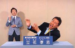 路上カーセックスの場面を演じる立花氏(NHKの政見放送から)