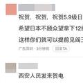 大阪地震で「お祝い申し上げます」震災のたび中国から届く反日祝電