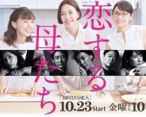(画像:『恋する母たち』TBS公式サイトより)