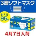 1枚1円キャンペーンで注目のShoichi 50枚入りマスクを数量限定で販売へ