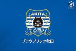 首位秋田、3連勝逃すも22試合無敗キープ…熊本ドローで長野が再び2位浮上/J3第22節