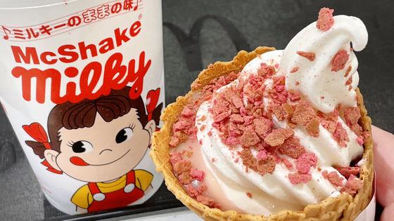 本家「ミルキー」に勝る圧倒的練乳味が「ミルキー観」を一新させるマクドナルド「マックシェイク ミルキーのままの味」「ワッフルコーン いちごミルキーのままの味」試食レビュー