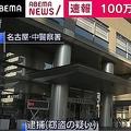 愛知の中学校教師を逮捕 コンビニで100万円入ったバッグを置き引きか