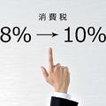 消費税は8%から10%に