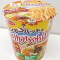 実食 リンガーハット3辛カップ麺