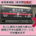 春から「東京都立大学」に(画像は首都大学東京 鉄道研究会より提供)