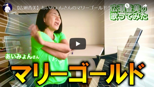 広瀬 ユーチューブ 問題 動画