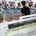 東京駅では東海道新幹線の計画運休を伝える貼り紙が掲示された=2019年8月14日、東京都千代田区、渡辺洋介撮影