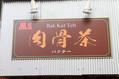東京都北区のバクテー専門店「肉骨茶」に行ってみた