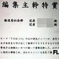 元TOKIO「山口達也」のセクハラスクープをNHKが表彰