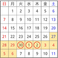 年間カレンダー 標準タイプ