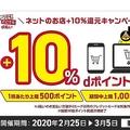 総額10億ポイント ドコモ「d払い」ネット店舗利用で10%還元を開催