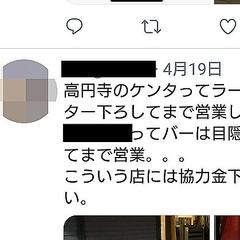 Twitter 自粛 警察