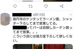 """""""自粛警察""""のつぶやき"""