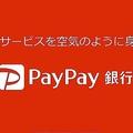 「ジャパンネット銀行」から「PayPay銀行」に改称 2021年4月5日を予定