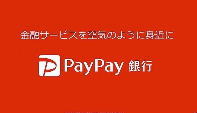 「ジャパンネット銀行」から「PayPay銀行」に、改称は来年4月5日を予定