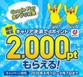 NTTドコモがGoogle PlayおよびApp Storeなどの支払いを1万円以上キャリア決済で行うと2千ポイント還元するキャンペーンを9月7日まで実施中