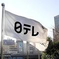 ジャニーズ事務所と日本テレビ本社(C)日刊ゲンダイ