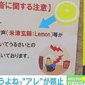風呂場で米津玄師など歌唱禁止 ピンポイントすぎる貼り紙が話題