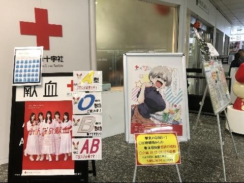 宇崎 ちゃん は 遊び たい 献血